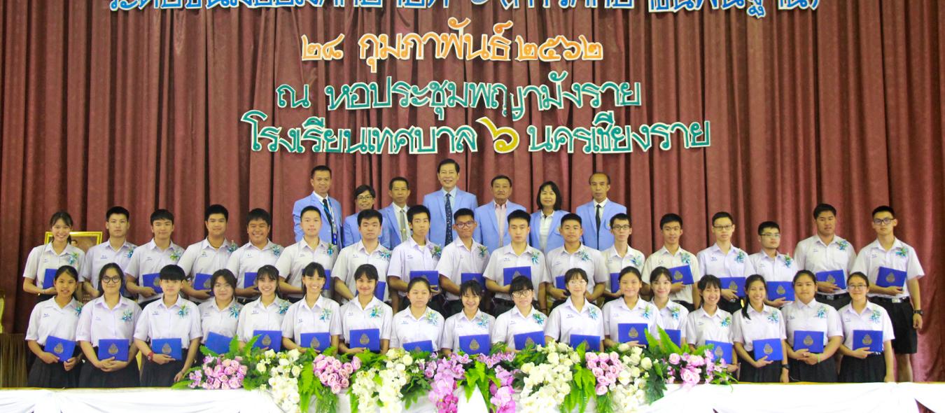 พิธีมอบประกาศนียบัตรแก่นักเรียนที่สำเร็จการศึกษา