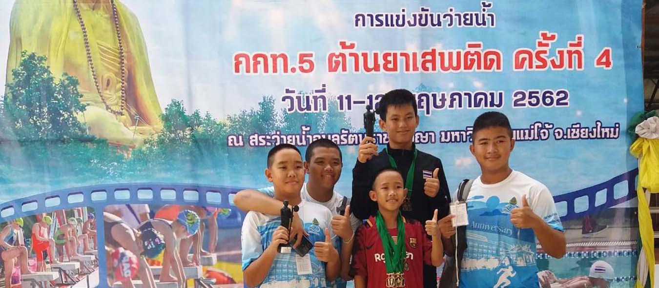 นักเรียนโรงเรียนเทศบาล 6 นครเชียงราย ได้เป็นตัวแทนเข้าร่วมการแข่งขันกีฬาเยาวชนแห่งชาติ ชนิดกีฬาว่ายน้ำ ณ สระว่ายน้ำอุบลรัตน์ราชกัญญา มหาวิทยาลัยแม่โจ้