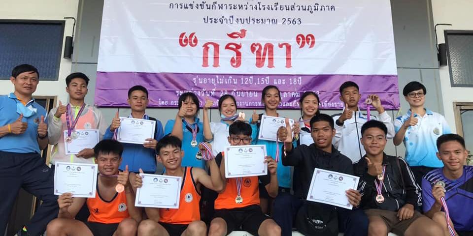 เข้าร่วมแข่งขัน รายการ กีฬาระหว่างโรงเรียนส่วนภูมิภาค  ประจำปีงบประมาณ 2563 ณ สนามกีฬากลาง จังหวัดเชียงราย