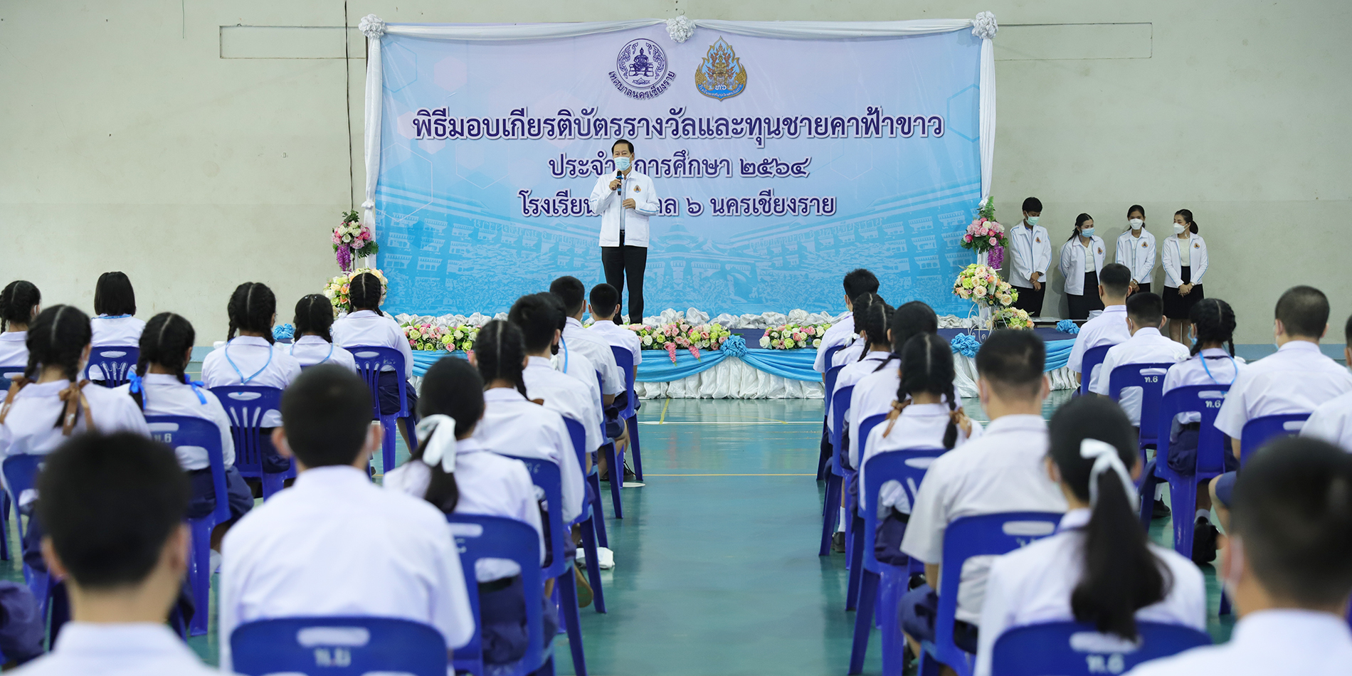 พิธีมอบเกียรติบัตรรางวัลและทุนชายคาฟ้าขาว ปีการศึกษา 2564